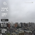 [Instaweather]WeatherShot(2019-07-16)