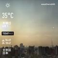[Instaweather]WeatherShot(2019-08-01)