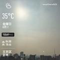 [Instaweather]WeatherShot(2019-08-02)