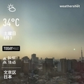[Instaweather]WeatherShot(2019-08-03)