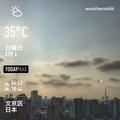 [Instaweather]WeatherShot(2019-08-04)