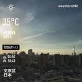 [Instaweather]WeatherShot(2019-08-05)