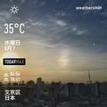 [Instaweather]WeatherShot(2019-08-07)