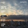 [Instaweather]WeatherShot(2019-08-09)