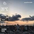 [Instaweather]WeatherShot(2019-08-11)
