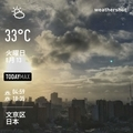 [Instaweather]WeatherShot(2019-08-13)