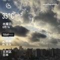 [Instaweather]WeatherShot(2019-08-14)