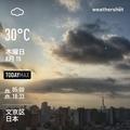 [Instaweather]WeatherShot(2019-08-15)
