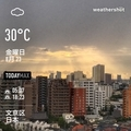[Instaweather]WeatherShot(2019-08-23)