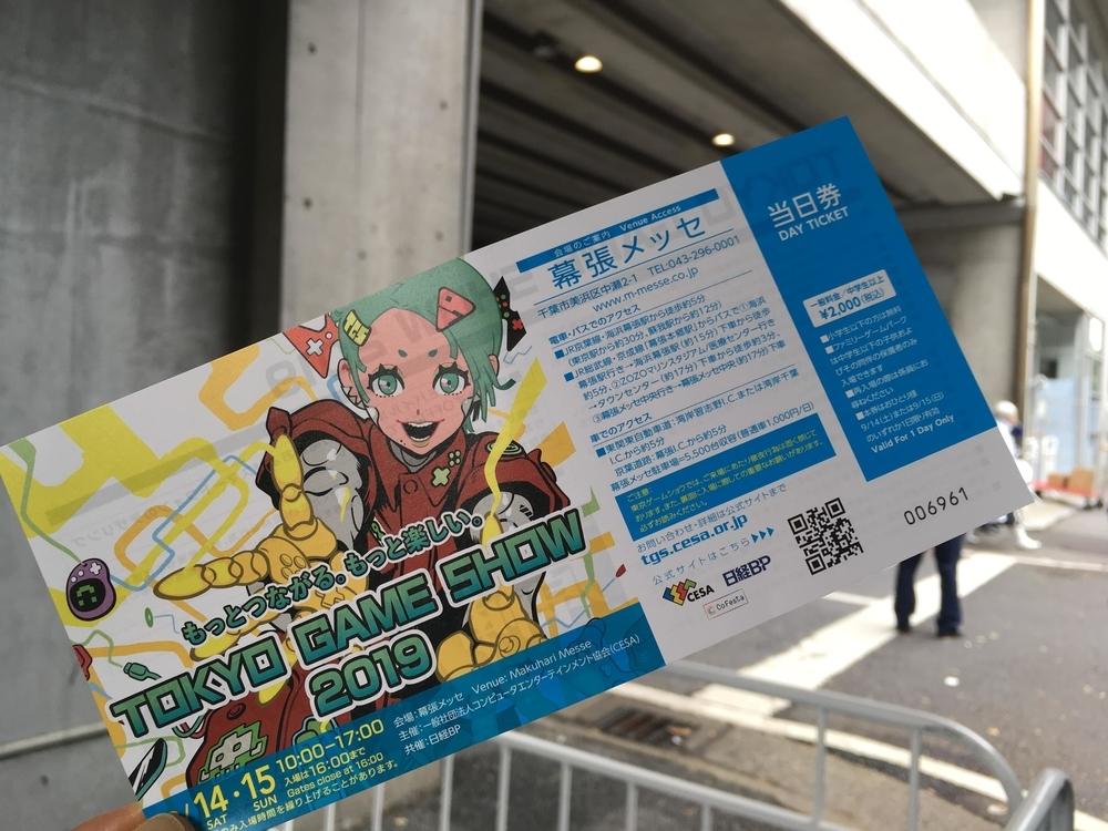 東京ゲームショウ(2019-09-14)