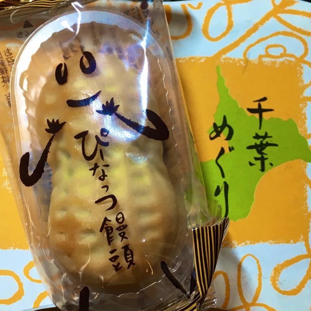 ぴーなっつ饅頭(2019-09-15)
