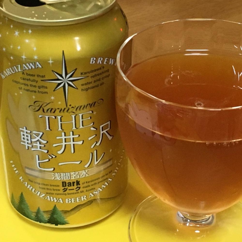 軽井沢ビール(2019-10-09)