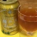 [ビール][お酒]軽井沢ビール(2019-10-09)