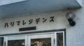 [東京][建物][街角]落合(2019-10-09 14:03)