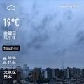 [Instaweather]WeatherShot(2019-10-18)