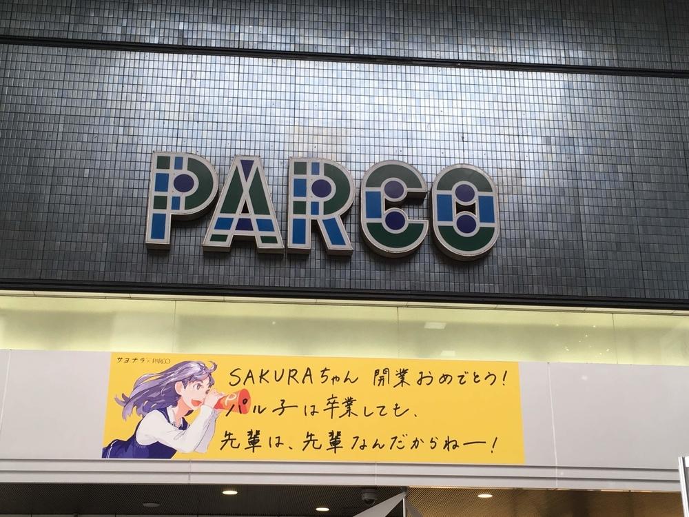 パル子の卒業(2019-10-27 13:25)