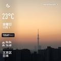 [Instaweather]WeatherShot(2019-11-01)