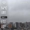 [Instaweather]WeatherShot(2019-11-23)