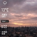 [Instaweather]WeatherShot(2019-12-02)