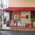 [東京][街角]銀座 新幸橋(2020-01-03 13:53)