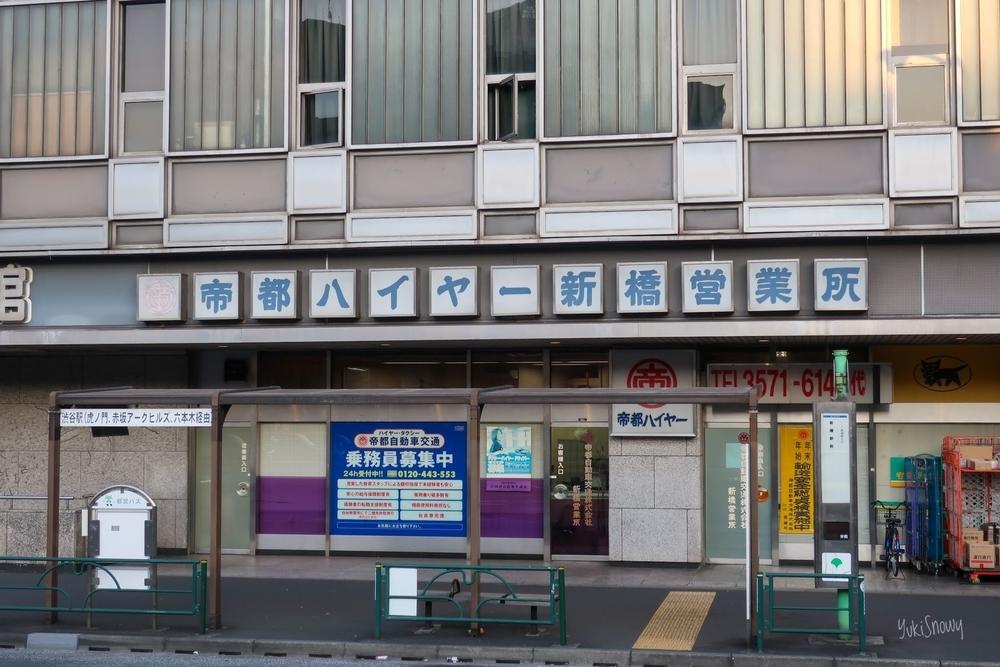 帝都ハイヤー新橋営業所(2020-01-11)