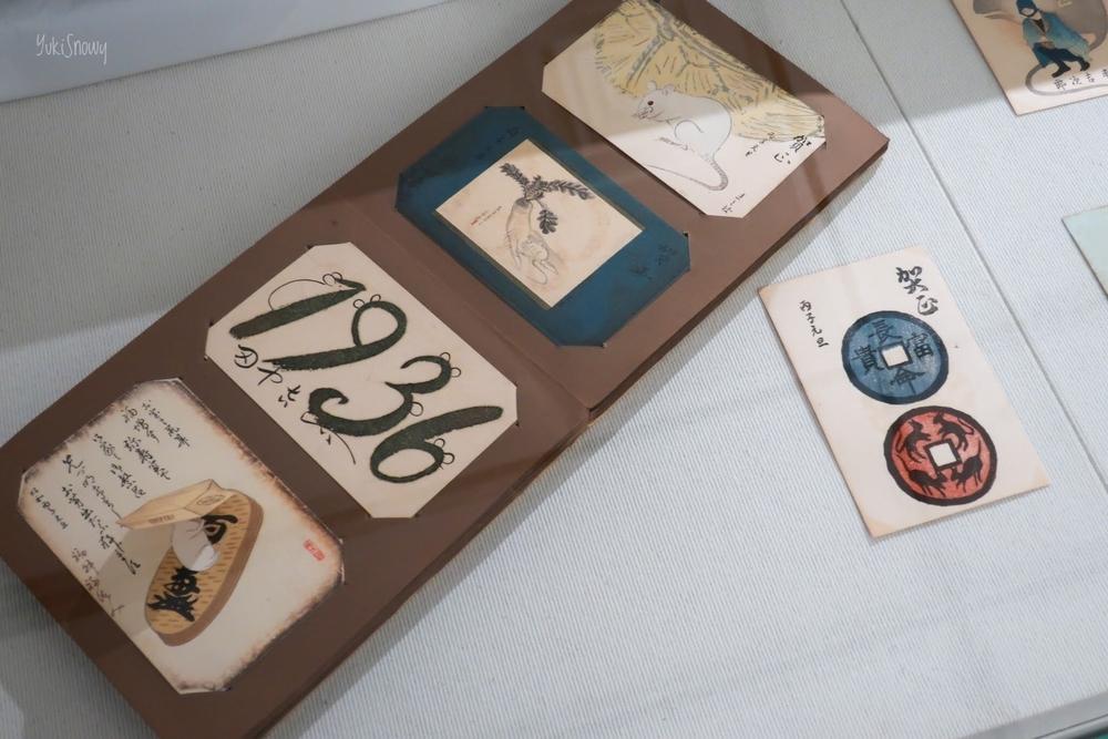1936年子年年賀状交換会綴@郵政博物館(2020-01-20)