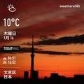 [Instaweather]WeatherShot(2020-01-16)