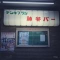 [東京][街角][看板]浅草にて(2020-01-20)