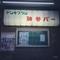 浅草にて(2020-01-20)