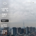 [Instaweather]WeatherShot(2020-01-27)