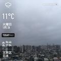 [Instaweather]WeatherShot(2020-01-28)