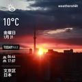 [Instaweather]WeatherShot(2020-01-31)