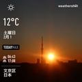 [Instaweather]WeatherShot(2020-02-01)