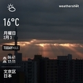 [Instaweather]WeatherShot(2020-02-03)