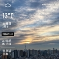 [Instaweather]WeatherShot(2020-02-08)