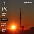 [Instaweather]WeatherShot(2020-02-09)