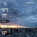 [Instaweather]WeatherShot(2020-02-10)