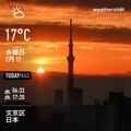 [Instaweather]WeatherShot(2020-02-12)