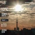 [Instaweather]WeatherShot(2020-02-19)