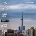 [Instaweather]WeatherShot(2020-03-23)