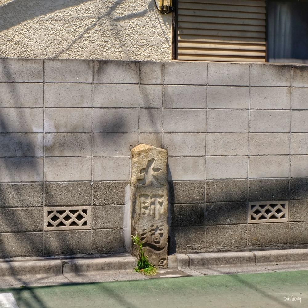 駒込の道標(2020-04-25)
