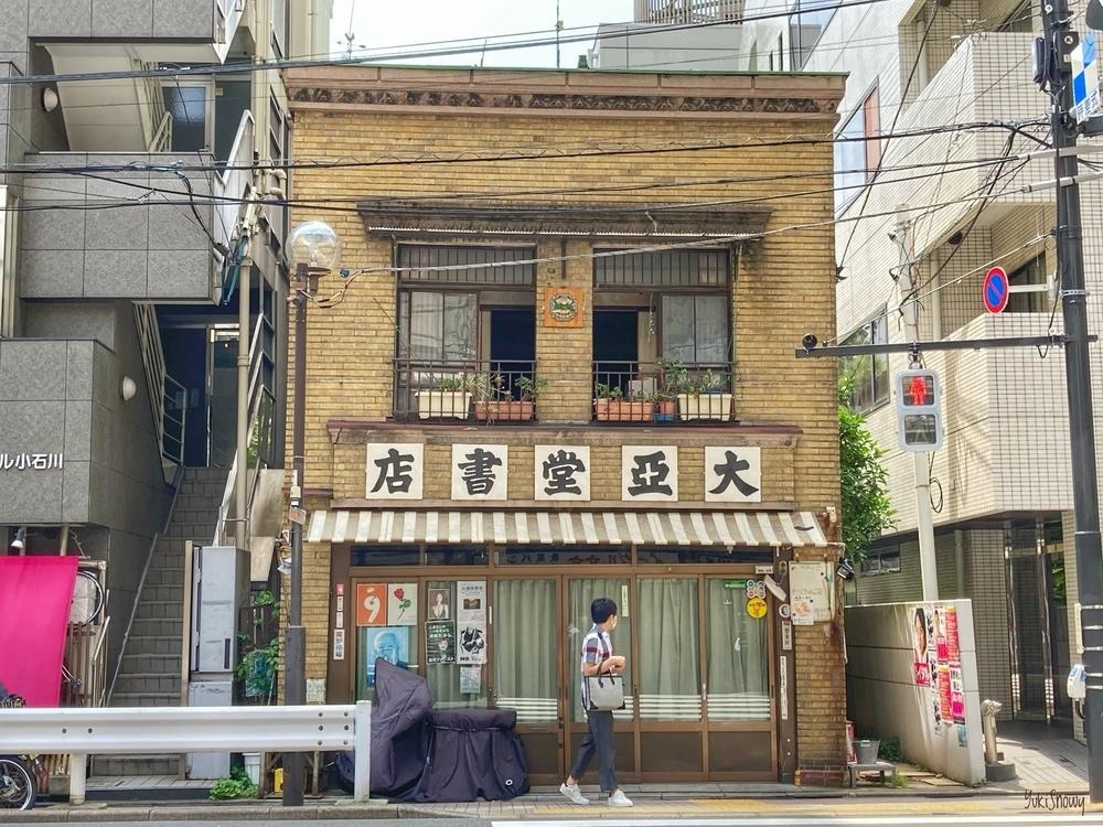 大亜堂書店(古本屋 2020-07-12)