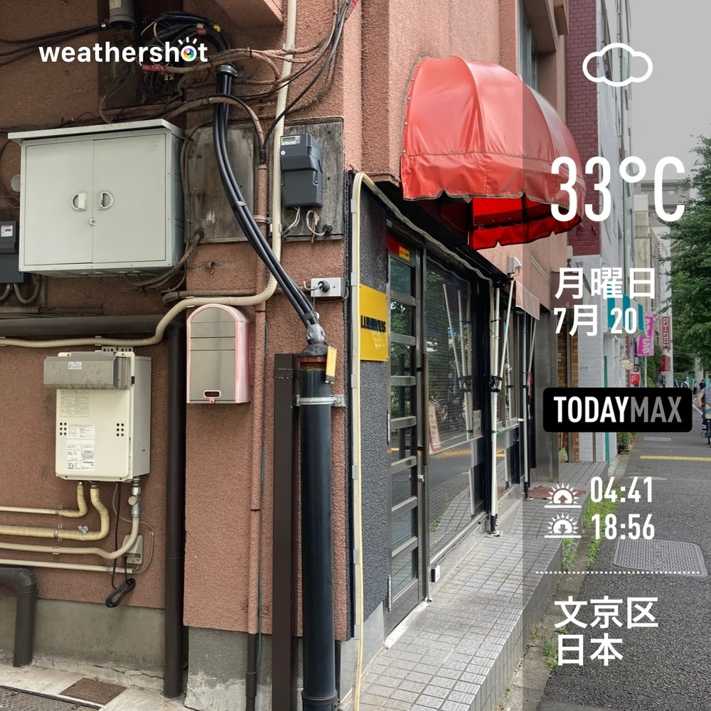 WeatherShot(2020-07-20)