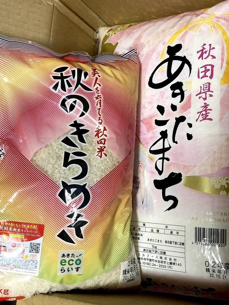 秋田のお米(2020-10-26)