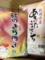[空][雲][東京][朝]秋田のお米(2020-10-26)