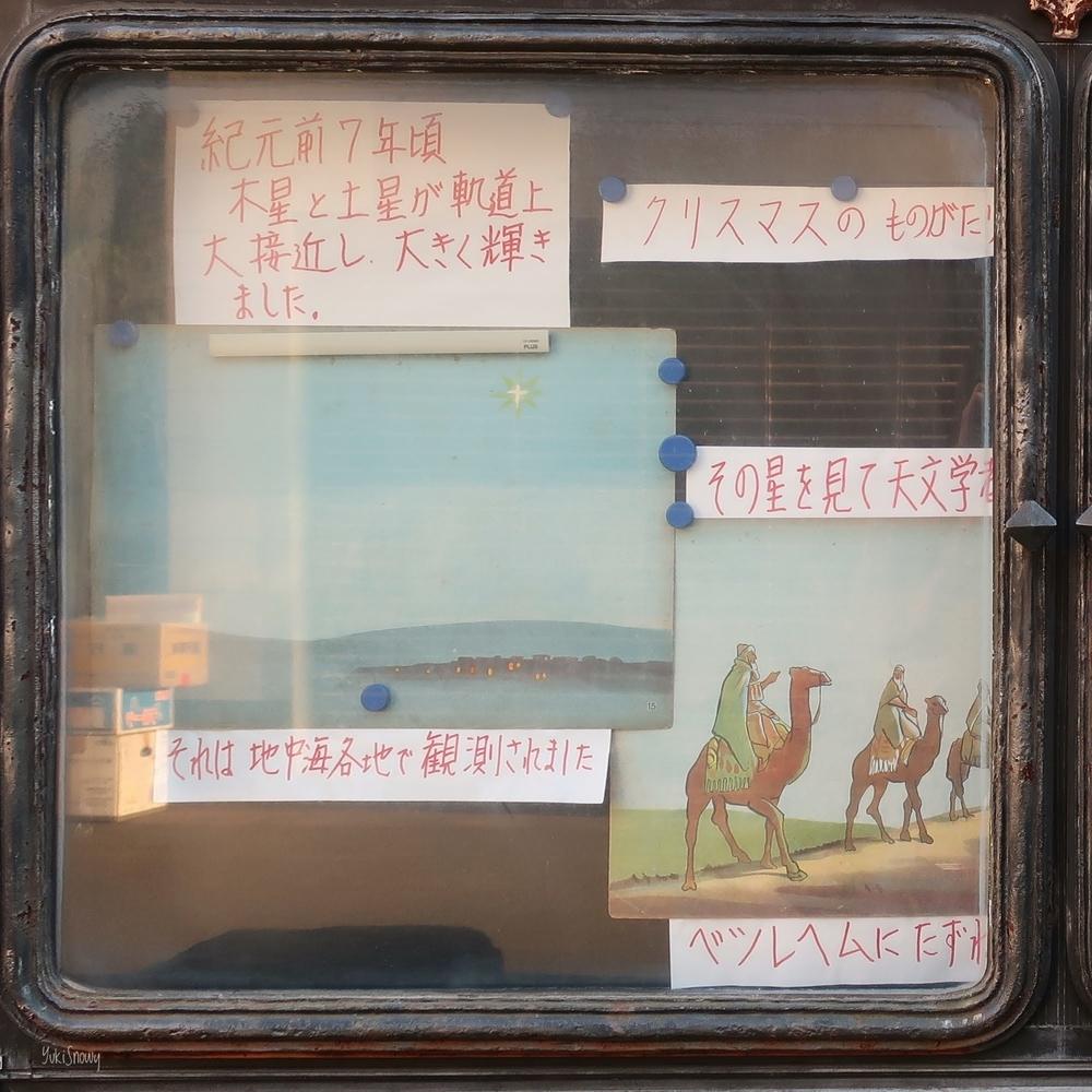 根津教会の掲示板(2020-12-22)