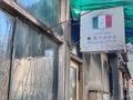 [東京][街角][看板]北区西ヶ原(2021-01-09 13:55)