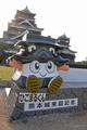 熊本城天守閣前(2009-08-16)