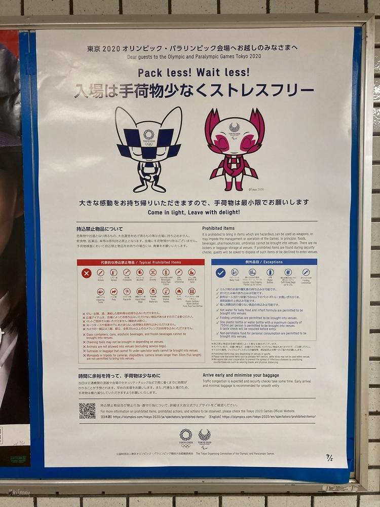 東京2020オリンピック関連ポスター
