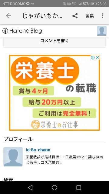f:id:So-chann:20181203230408j:image